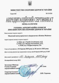 Акредитаційний сертифікат Серія МЗ №014366 від 01.03.2019 №487