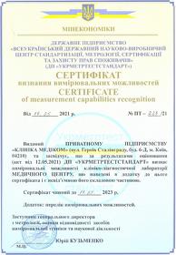 Ліцензія (лікарські спеціальності) Серія АВ №539010 від 08.04.2014 №9