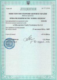 Ліцензія на здійснення медичної практики Серія АЕ №571644 від 27.11.2014 №897