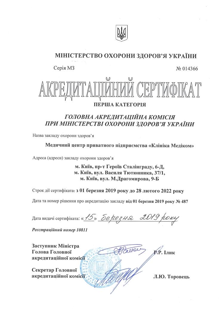a890ff6465b2db MEDIKOM | Приватна клініка в Києві ≡> 27 років досвіду і репутації
